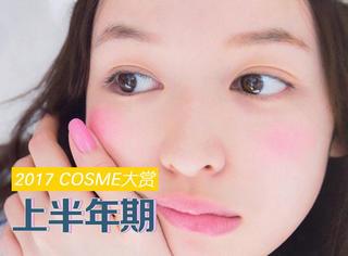 cosme大赏2017上半年榜单眼妆篇!日系眼妆的厉害货看这里!