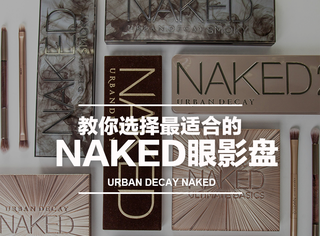 Urban Decay Naked正当红,系列里这么多盘要怎么选?