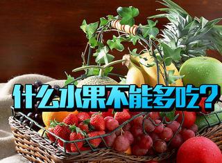 说好的日啖荔枝三百颗呢?还有哪些水果不能乱吃?
