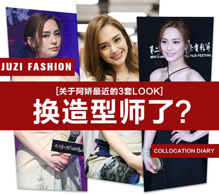 阿娇不再是时尚灾难?上海电影节这三套造型是美颜暴击啊!