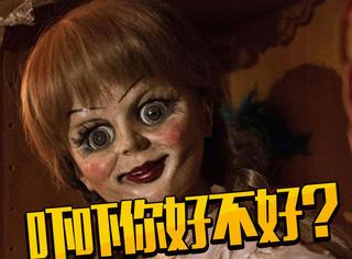 温子仁监制新片《安娜贝尔2》,女孩被娃娃附身,团灭了一个家