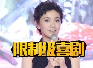 没想到这部郭采洁主演的台湾限制级喜剧,竟然能在大陆上映!