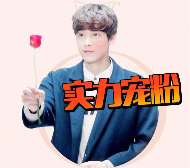 不顾一切去牵你,李易峰对粉丝和偶像剧里的男主有什么区别