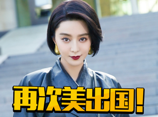 范冰冰亮相日本综艺,不仅男主持人不淡定了日本网友都炸了.....