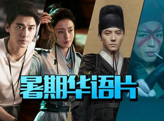 好莱坞大片靠边,暑期档就看这10部华语电影,一周一部妥妥的!