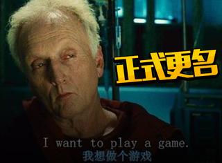 """《电锯惊魂8》副标题正式更名,""""杀人魔""""竖锯好像要回来了"""