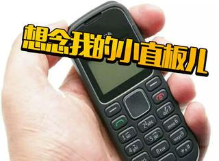 手机逛个街都能被烤化,还真不如当年的小直板儿!