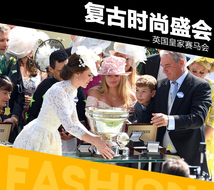 贵族盛宴|哦!皇家赛马会,王妃击中了我的少女心!!