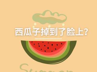 一边吃瓜一边化个妆,为啥西瓜子跑到了脸上?