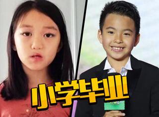 李嫣和威廉小学毕业啦,他俩竟然是一个学校的!