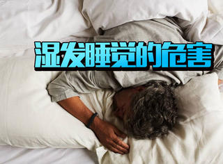 湿着头发就睡觉?危害健康的坏习惯你还敢做吗?