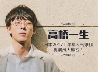 日本2017上半年人气爆棚的男演员大排名!日本冯巩强势夺冠!