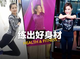 刘亦菲空中一字马,女明星们都靠哪些运动练出好身材?
