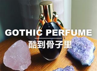 觉得自己不够酷?暗黑哥特式香水让你酷到骨子里!