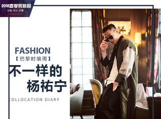 这个极具颠覆性日本设计师的秀场,让我们看到了不一样的杨祐宁!