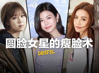 陈妍希,蔡卓妍,孔孝真,圆脸妹子如何用头发修容?