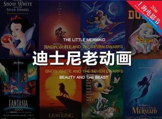 上影节9部迪士尼动画展映:经典就是老却永不过时的东西!