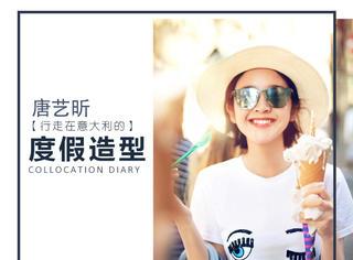 度假少女唐艺昕,用充满时尚俏皮感的时髦单品风情了意大利!