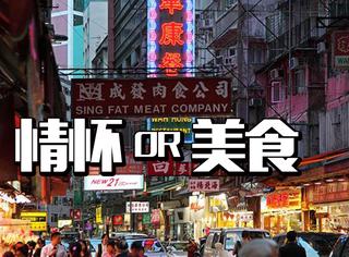 北京第一家纯正粤式茶餐厅:你吃的是情怀还是美食?