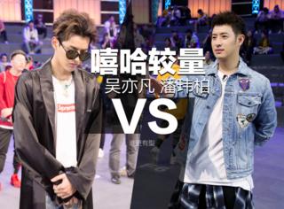《中国有嘻哈》吴亦凡、潘玮柏炫酷来袭,谁的穿衣style更是你的菜?