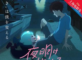 豆瓣8.1,这部日本版的《大鱼海棠》才是我心中金爵奖最佳动画!