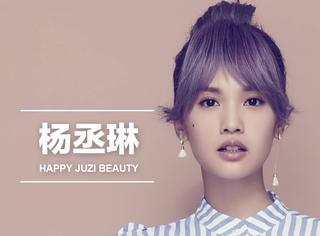 杨丞琳为什么越来越美?其实她只动了眉毛