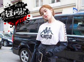 阚清子现身Kappa新品发布会,这既知性又不羁的风格怎么让人这么喜欢!