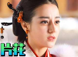 《丽姬传》首度曝光感情线片花,迪丽热巴被强吻了!