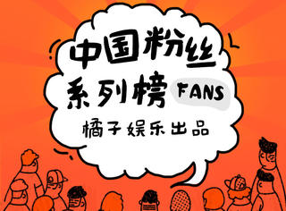 橘子娱乐中国粉丝榜出炉啦,打败杨幂、范冰冰荣登榜首的竟是她!