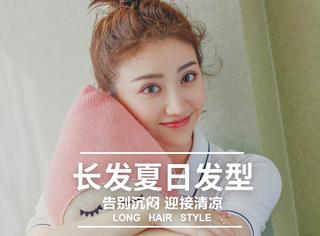 长发如何清爽过夏天?这六个发型杨幂、景甜都超爱!