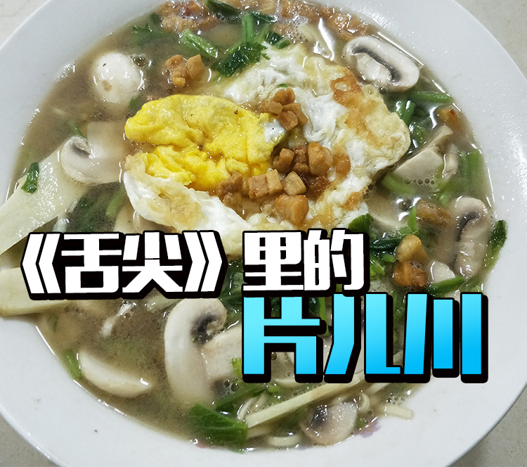 赶在老店关门前,吃了最后一口杭州第一片儿川