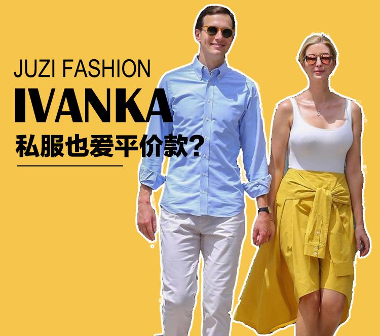 美国总统女儿伊万卡,和老公出街穿229元Zara半身裙!
