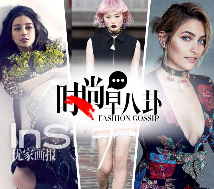 迈克女儿登上《VOGUE》7月刊!Kenzo春夏大秀全亚洲面孔!