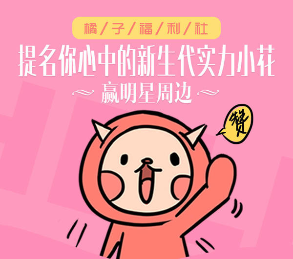 橘子福利社第三期开奖啦!看看你有没有获奖吧~