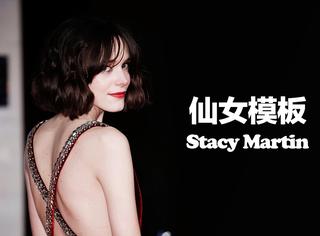 """仙女Stacy Martin的法式文艺气息如何""""妆""""来?"""