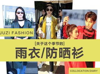 高圆圆、江疏影先后撞衫的防晒袍,吴亦凡、赵丽颖秀恩爱的潮版雨衣都在这了!