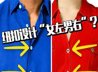 """衬衫纽扣""""女左男右""""的设计,背后竟还有个小故事?"""