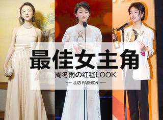 周冬雨三次获最佳女主角,大家更关心安生又穿了哪件仙女裙?!