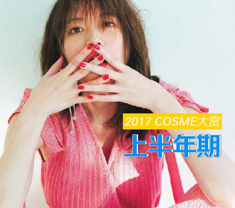 cosme大赏2017上半年榜单之唇膏、腮红、美甲篇!