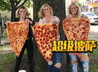 这家纽约的PIZZA店,专卖60厘米长的巨型披萨