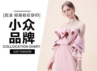 杨幂昆凌穿两三百元的连衣裙不怕撞衫,这些平价小众品牌请收藏!!