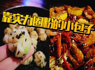 """原本是冲着""""潜江龙虾煲""""去的,结果爱上了拇指水煎包!"""