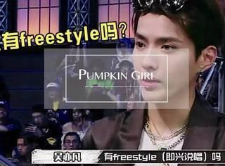 吴亦凡的freestyle竟有这种打开方式!