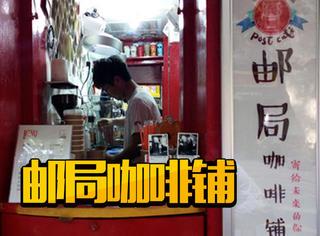 魔都最小的邮局咖啡铺,在这里用故事换咖啡