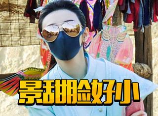 《火王》景甜陈柏霖造型曝光,戴着墨镜口罩的古装甜,脸好小!
