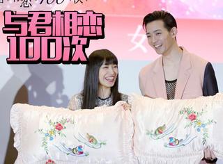 日本歌手miwa和《贤者之爱》的龙星凉来华,他们合作的这部电影好甜!