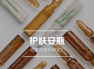 """号称""""皮肤的江湖救急神器""""的安瓶,它到底是何方神圣?"""