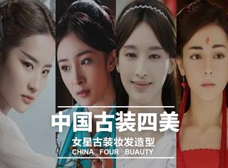 韩媒评出中国古装四美,还有哪些女星古装妆发一样美?
