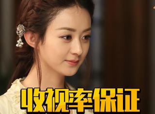 《楚乔传》位居周播剧收视率历史第四位, 第一名依旧是赵丽颖主演