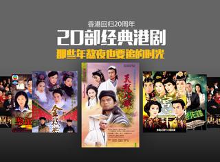 20部经典港剧,那些年我们坐在电视机前追剧的时光!